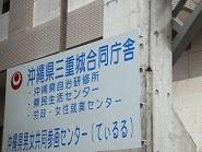 2011-12-23-沖縄視察 DSCF5795