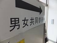 2011-12-23-沖縄視察 DSCF5834