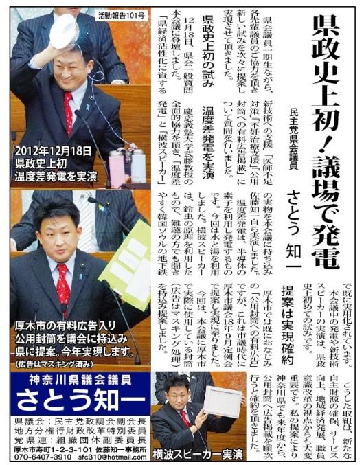 2013-01-01-タウンニュース