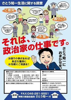 県政報告2012-12-A