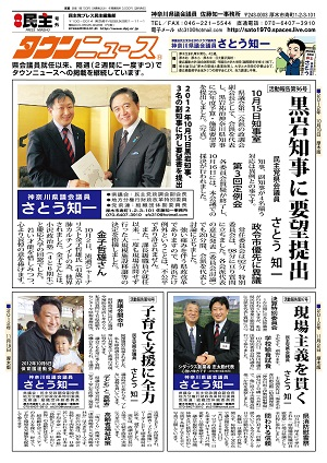 県政報告2012-12-B