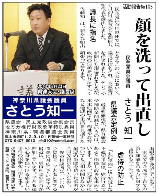 2013-03-01-タウンニュース
