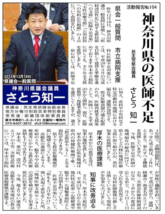 2013‐02‐15-タウンニュース