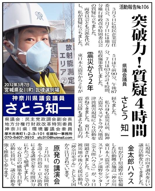 2013-03-15-タウンニュース