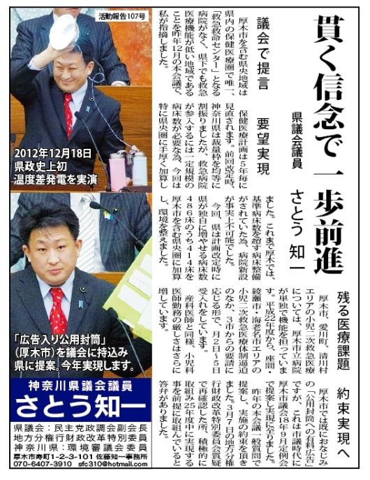 2013-03-29-タウンニュース
