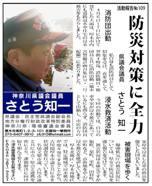 2013-04-26-タウンニュース