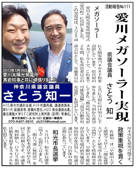 20130524-タウンニュース