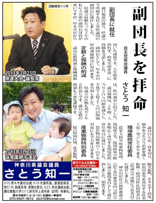 2013-06-07-タウンニュース