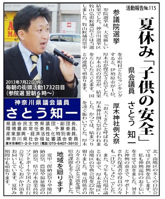 2013-07-26-タウンニュース
