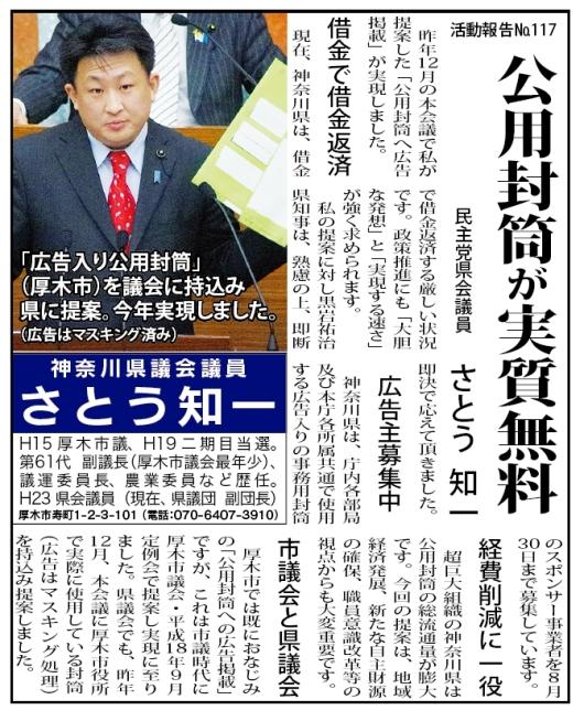 20130823-タウンニュース