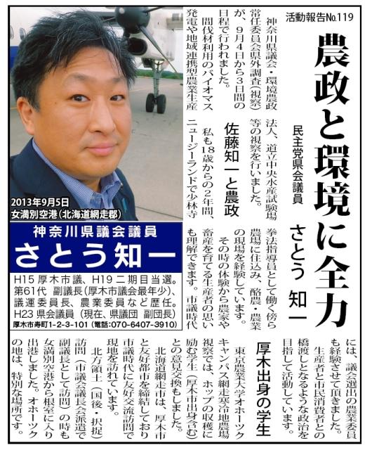 20130920-タウンニュース原稿