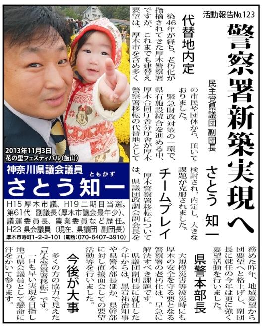 2013-11-15-タウンニュース