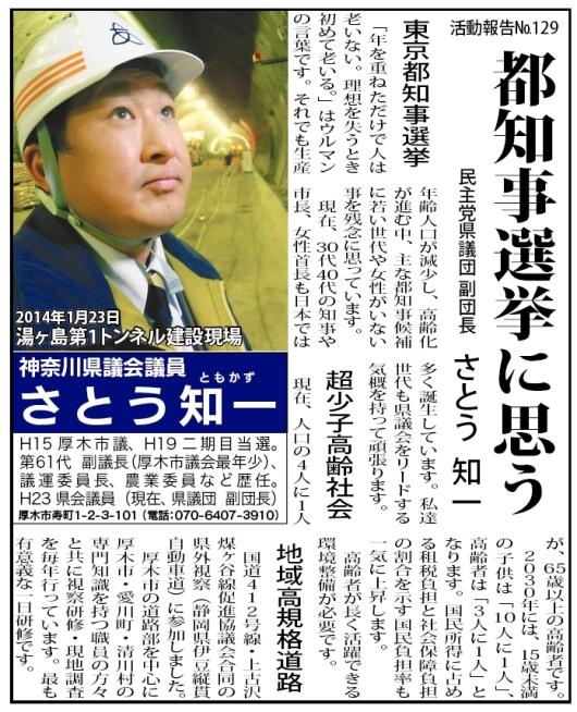 2014-01-31-タウンニュース