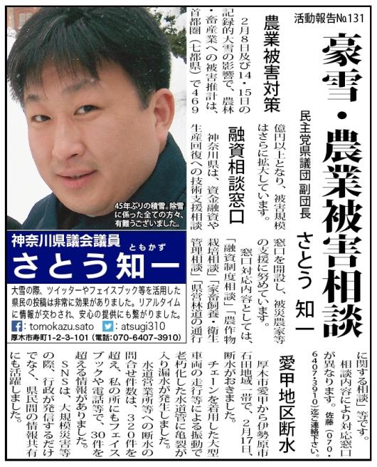 2014-02-28-タウンニュース