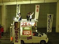 20140222-町田市長選挙3