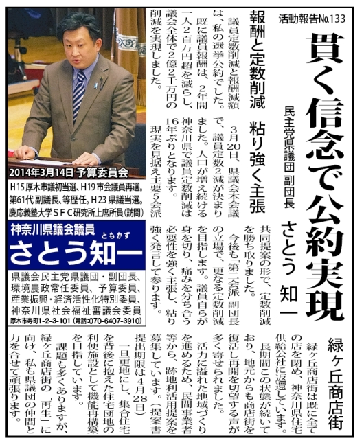 2014-03-28-タウンニュース