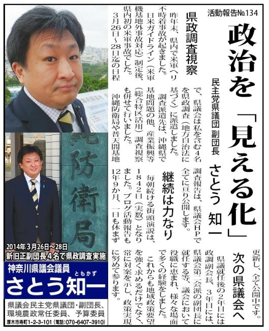 2014-04-11-タウンニュース