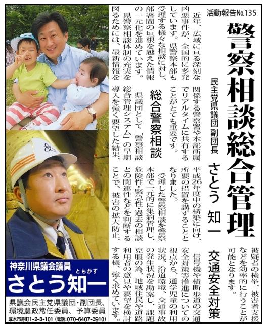 2014-04-25-タウンニュース