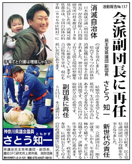 2014-05-23-タウンニュース