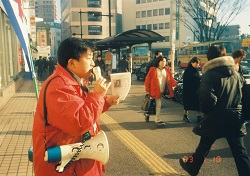 s2003年1月10日の朝の駅頭活動-001062
