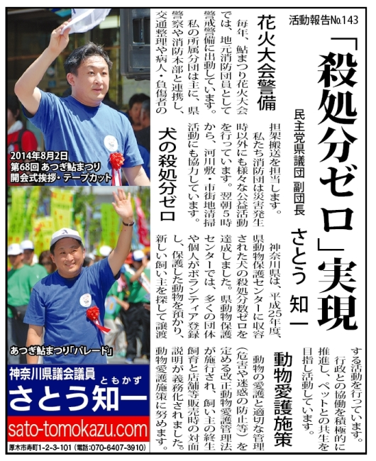 2014-08-22-タウンニュース
