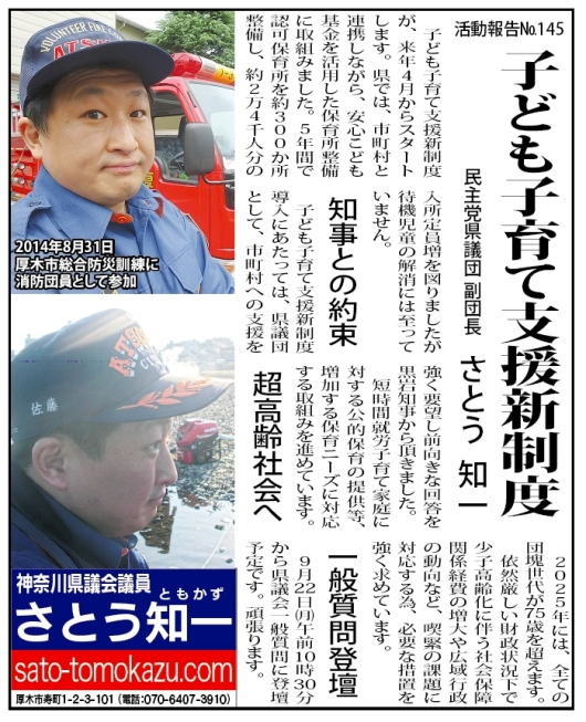 2014-09-19-タウンニュース