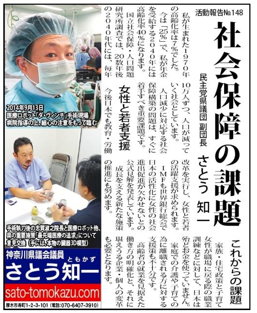2014-10-31-タウンニュース