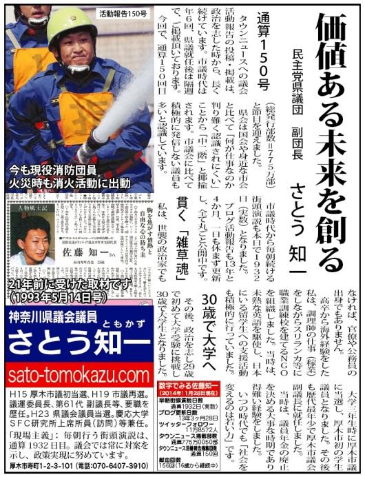 2014-11-28-タウンニュース