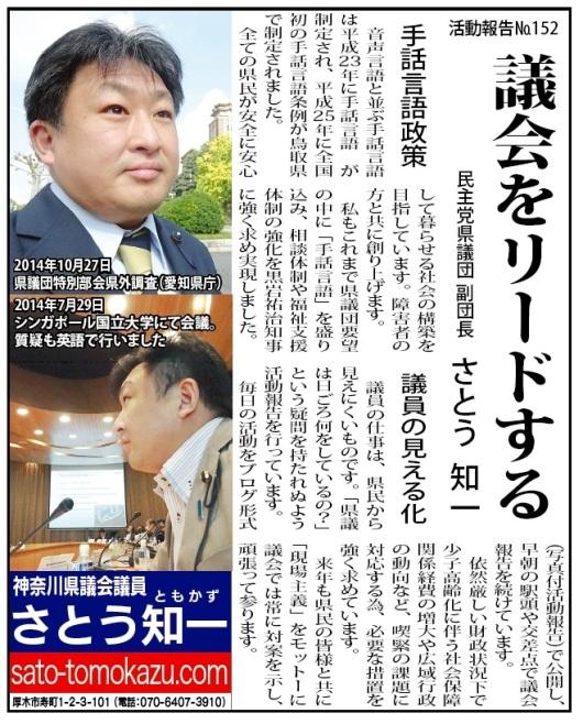 2014-12-26-タウンニュース(改)