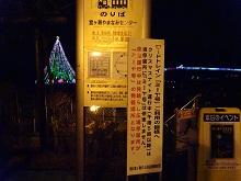 20141221-宮ケ瀬湖-DSC04109