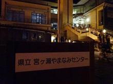 20141221-宮ケ瀬湖-DSC04113
