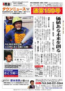 月刊さとう知一特別版 2014年12月