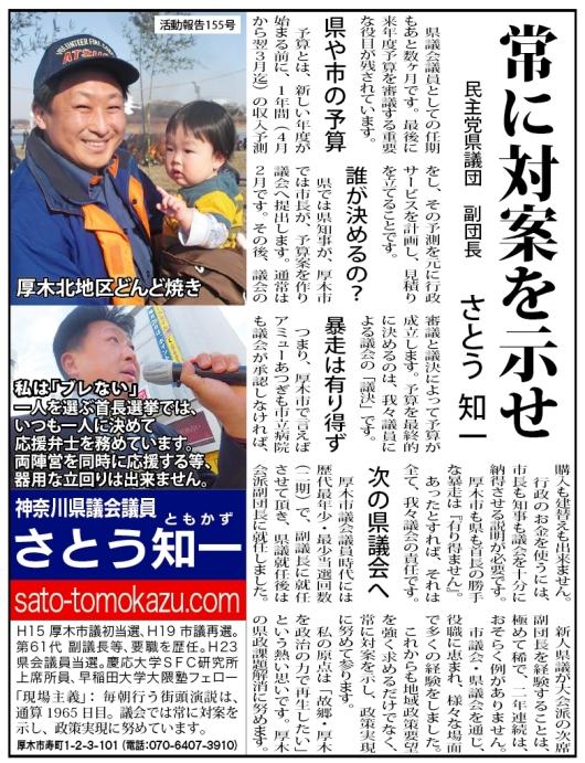 2015-01-30-タウンニュース