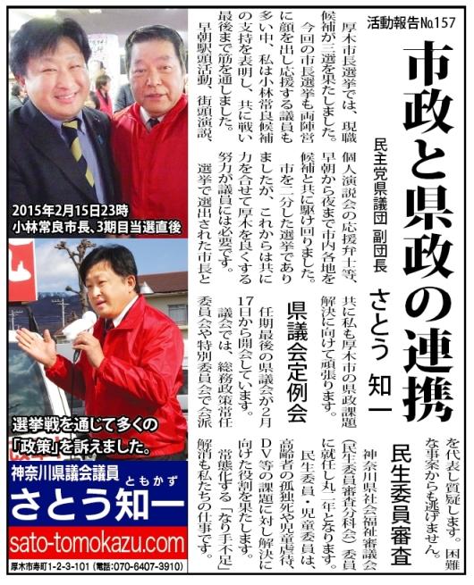 2015-02-20-タウンニュース