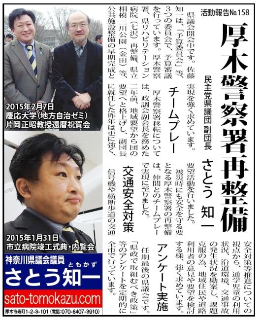 2015-02-27-タウンニュース