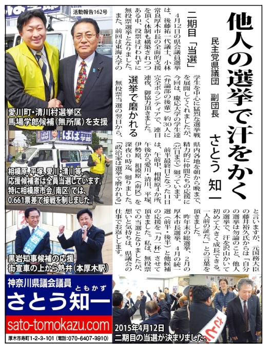 2015-04-24-タウンニュース