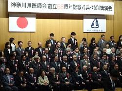 神奈川県医師会創立68周年記念式...