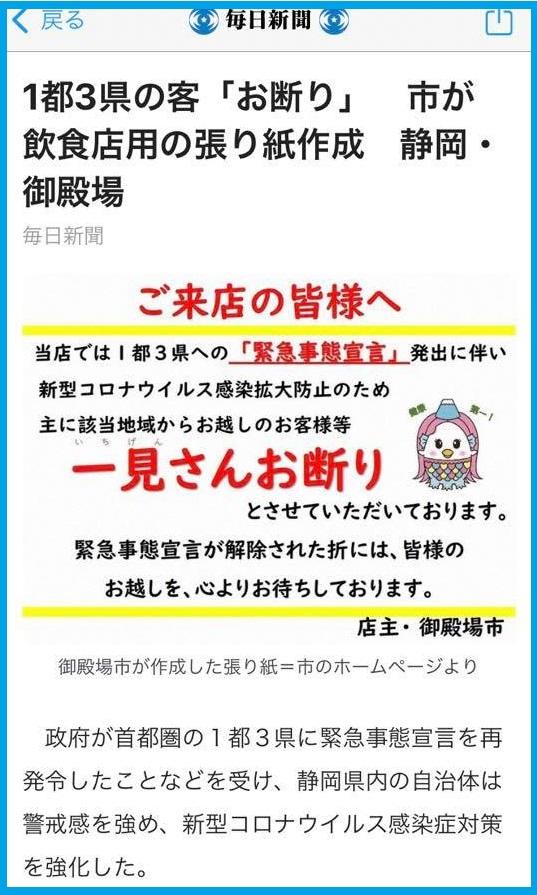 県 者 数 感染 静岡